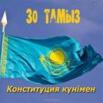 День конституции рк поздравление скачать бесплатно на сайте otkrytkivsem.ru