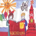 День конституции Российской Федерации детский рисунок скачать бесплатно на сайте otkrytkivsem.ru