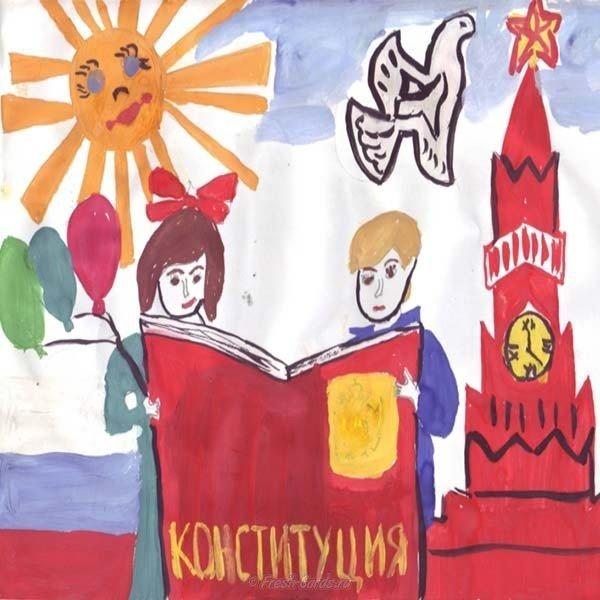 den konstitutsii rosslyskoy federatsii detskly risunok