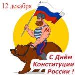 День конституции Российской Федерации рисунок скачать бесплатно на сайте otkrytkivsem.ru