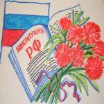 День конституции Российской Федерации рисунок детей скачать бесплатно на сайте otkrytkivsem.ru