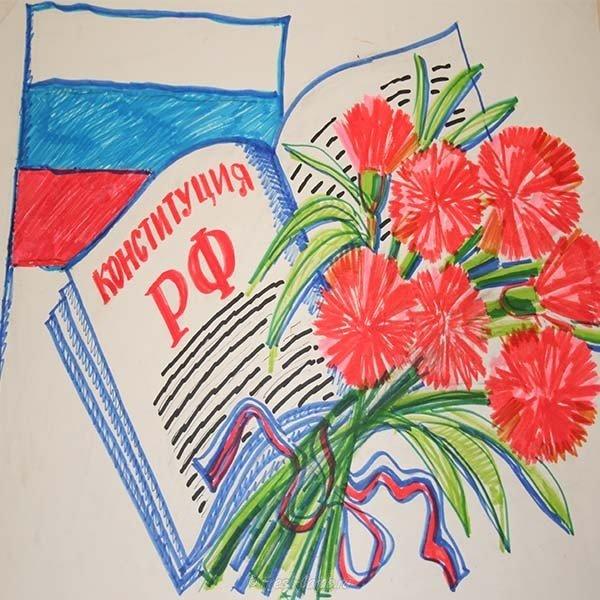 Рисунок к дню конституции 4 класс