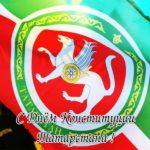 День конституции Татарстана картинка скачать бесплатно на сайте otkrytkivsem.ru