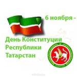 День конституции Татарстана открытка скачать бесплатно на сайте otkrytkivsem.ru