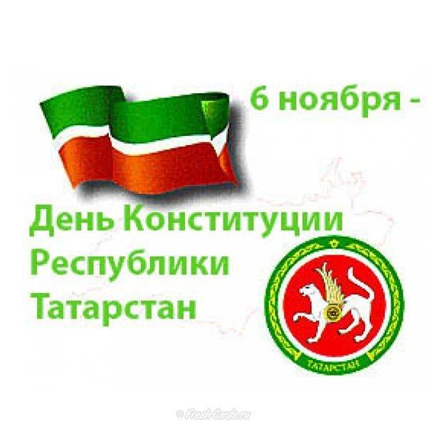 den konstitutsii tatarstana otkrytka
