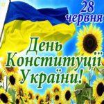 День конституции Украины открытка скачать бесплатно на сайте otkrytkivsem.ru