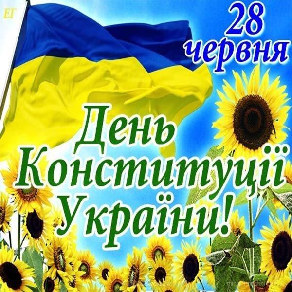 den konstitutsii ukrainy otkrytka