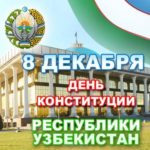 День конституции Узбекистана картинка скачать бесплатно на сайте otkrytkivsem.ru