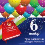 День конституции в Таджикистане картинка скачать бесплатно на сайте otkrytkivsem.ru