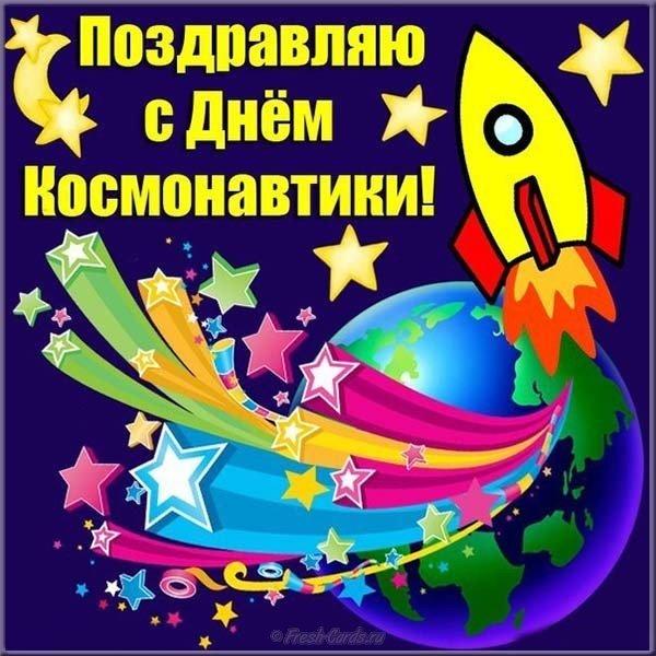 den kosmonavtiki kartinka