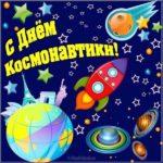 День космонавтики открытка скачать бесплатно на сайте otkrytkivsem.ru