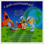 День космонавтики открытка прикольная скачать бесплатно на сайте otkrytkivsem.ru