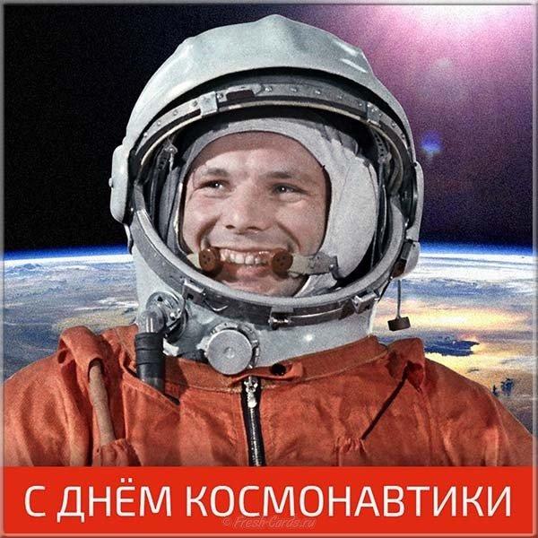 den kosmonavtiki otkrytka sovetskaya