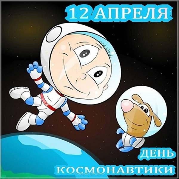 den kosmonavtiki prikolnaya kartinka