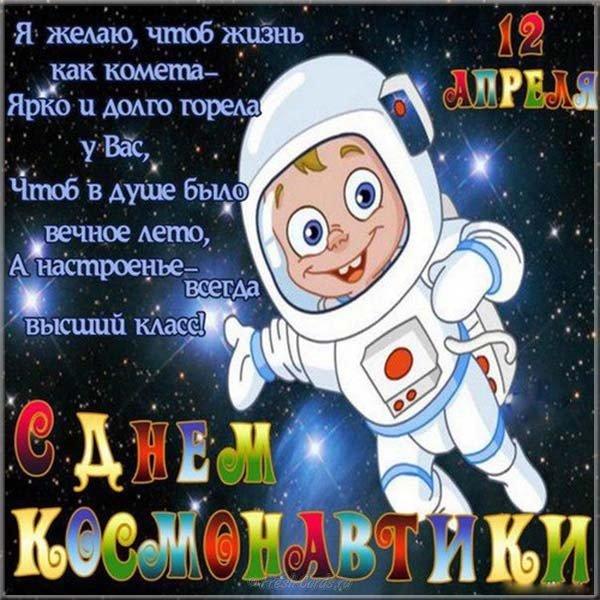 den kosmonavtiki yumor kartinka