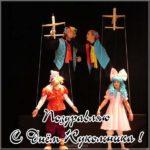 День кукольника картинка скачать бесплатно на сайте otkrytkivsem.ru