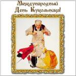 День кукольника открытка скачать бесплатно на сайте otkrytkivsem.ru