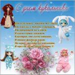 День кукольника поздравление открытка скачать бесплатно на сайте otkrytkivsem.ru