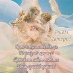 День матери фото открытка скачать бесплатно на сайте otkrytkivsem.ru