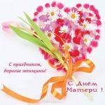 День матери открытка скачать бесплатно на сайте otkrytkivsem.ru