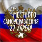 День местного самоуправления картинка скачать бесплатно на сайте otkrytkivsem.ru