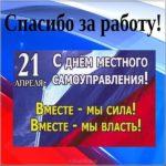 День местного самоуправления картинка поздравление скачать бесплатно на сайте otkrytkivsem.ru