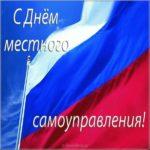 День местного самоуправления открытка скачать бесплатно на сайте otkrytkivsem.ru