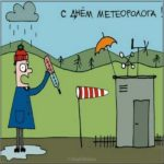 День метеоролога картинка скачать бесплатно на сайте otkrytkivsem.ru