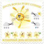 День метеоролога открытка скачать бесплатно на сайте otkrytkivsem.ru