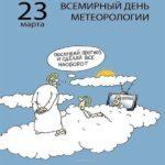 День метеоролога поздравление картинка с юмором скачать бесплатно на сайте otkrytkivsem.ru
