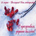 День метеоролога поздравление открытка коллегам скачать бесплатно на сайте otkrytkivsem.ru