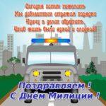 День милиции открытка поздравление скачать бесплатно на сайте otkrytkivsem.ru