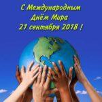 День мира 2018 картинка скачать бесплатно на сайте otkrytkivsem.ru