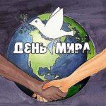 День мира картинка рисунок детей скачать бесплатно на сайте otkrytkivsem.ru