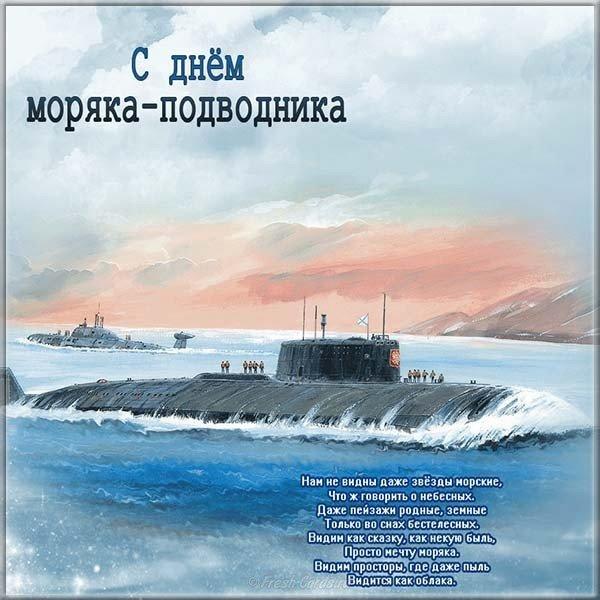 С днем подводника поздравления открытки, днем рождения розами