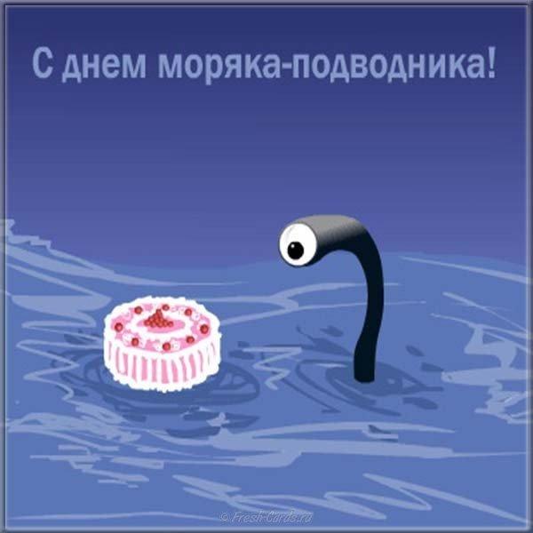 den moryaka podvodnika pozdravlenie prikolnoe kartinka