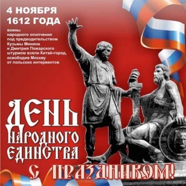 den narodnogo edinstva otkrytka besplatno