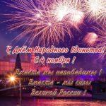 День народного единства открытка фото скачать бесплатно на сайте otkrytkivsem.ru