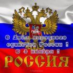 День народного единства открытка поздравление скачать бесплатно на сайте otkrytkivsem.ru