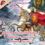 День народного единства поздравительная открытка скачать бесплатно на сайте otkrytkivsem.ru