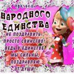 День народного единства прикольная открытка скачать бесплатно на сайте otkrytkivsem.ru