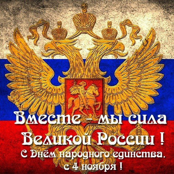 den narodnogo edinstva rossii otkrytka