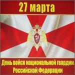 День национальной гвардии картинка скачать бесплатно на сайте otkrytkivsem.ru