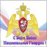 День национальной гвардии открытка скачать бесплатно на сайте otkrytkivsem.ru