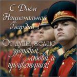 День национальной гвардии поздравление открытка скачать бесплатно на сайте otkrytkivsem.ru