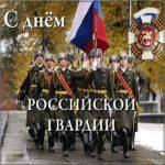 День национальной гвардии России поздравление открытка скачать бесплатно на сайте otkrytkivsem.ru