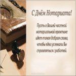 День нотариата картинка скачать бесплатно на сайте otkrytkivsem.ru