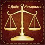 День нотариата открытка скачать бесплатно на сайте otkrytkivsem.ru