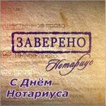 День нотариуса открытка скачать бесплатно на сайте otkrytkivsem.ru