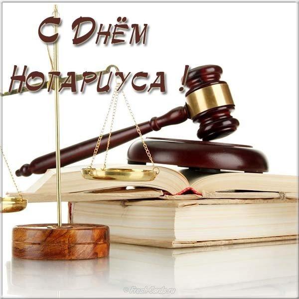 den notariusa pozdravlenie v otkrytke